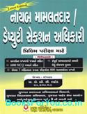 Nayab Mamlatdar ane Deputy Section Adhikari Prelim Pariksha Mate Gujarati Book (Latest Edition)