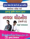 Nayab Chitnis Varg 3 Sampurna Abhyaskram Gujarati Book (Latest Edition)