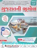 Spardhatmak Pariksha Mate Gujaratni Bhugol (Latest Edition)