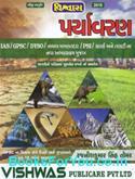 Spardhatmak Pariksha Mate Paryavaran (Vishwas Publication)