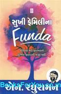 Sukhi Familyna Funda (Gujarati Book)