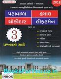 Gujarat High Court Patawala Hamal Chokidar Ane Liftman Pariksha Varg 4 Mate Gujarati Book (Latest Edition)