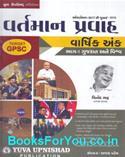 Yuva Upanishadnu Vartaman Pravah Varshik Ank Part 1 Gujarat ane Vishwas (Latest Edition)