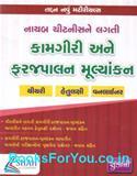 Nayab Chitnisne Lagti Kaamgiri ane Farajpalan Mulyankan (Gujarati Book)