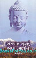 Bhagwan Buddhnu Adhyatma Darshan (Gujarati Book)