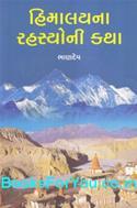 Himalayna Rahasyoni Katha (Gujarati Book)