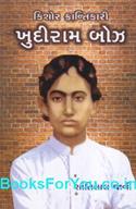 Khudiram Bose (Gujarati Biography)