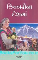 Kinnarona Deshma (Gujarati Book)