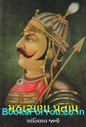 Maharana Pratap (Gujarati Biography)