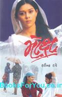 Moksha (Gujarati Navalkatha)