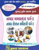 Nayab Mamlatdar Ane Nayab Section Adhikari Varg 3 Pariksha (Latest Edition)