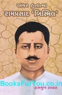Ramprasad Bismil (Gujarati Biography)