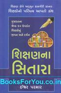 Shikshanna Sitara (Gujarat Na 60 Shikshakonu Jivan Ane Darshan)