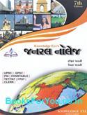 General Knowledge Gujarati Book (Latest Edition)