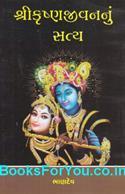 Shri Krishna Jivannu Satya (Gujarati Book)