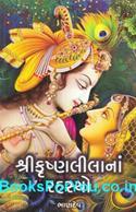 Shri Krishna Lilana Rahasyo (Gujarati Book)
