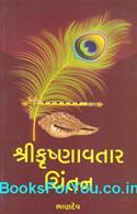 Shri Krishnavatar Chintan (Gujarati Book)
