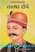 Tatya Tope (Gujarati Biography)
