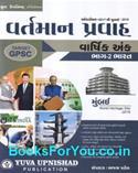 Vartaman Pravah Varshik Ank Part 2 Bharat (Latest Edition)
