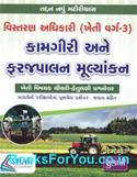 Vistaran Adhikari Kheti Varg 3 Pariksha Mate Kaamgiri Ane Farajpalan Mulyankan (Latest Edition)