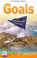 Goals (Gujarati Edition)