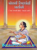 Choryasi Vaishnavoni Vartao Tran Janmani Lila Bhavna Sathe (Gujarati Book)