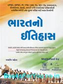 GPSC Pariksha Mate Bharatno Itihas (Latest Edition)