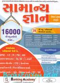 Samanya Gyan One Liner Prashno Jawab Sathe (Latest Edition)