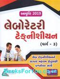 Laboratory Technician Varg 3 Pariksha Mate Gujarati Book (Latest Edition)