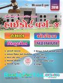 Mission Exam Gujarat High Court Varg 4 Hamal Chokidar Liftman ane Patawala Pariksha (Latest Edition)