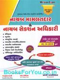 Mission Exam Nayab Mamlatdar ane Nayab Section Adhikari Pariksha Mate Gujarati Book (Latest Edition)