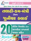 Talati Cum Mantri Pariksha Mate 20 Paperset ane Agauna Prashnapatro Jawab Sathe (Latest Edition)