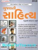 World Inbox Gujarati Sahitya Hetulakshi Ane Varnatmak Swarupe (Latest Edition)