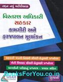Vistaran Adhikari Sahakar Varg 3 Pariksha Mate Kaamgiri Ane Farajpalan Mulyankan (Latest Edition)