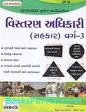 Vistaran Adhikari Sahakar Varg 3 Pariksha Mate Gujarati Book (Latest Edition)
