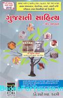 Gujarati Sahitya Ek Abhyas (GPSC Class 1 ane 2 Officer)