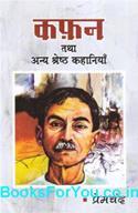 Kafan Tatha Anya Kahaniyan (Hindi Book)