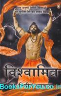 Vishwamitra (Hindiupanyas)