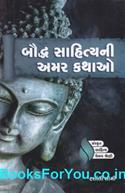 Bauddh Sahityani Amar Kathao (Latest Edition)