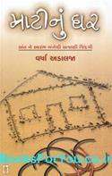 Matinu Ghar (Gujarati Navalkatha)