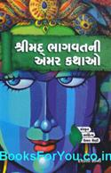Shreemad Bhagvatni Amar Kathao (Gujarati Book)