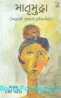 Matrumudra (Gujarati Tunki Vartao)