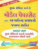 Mukhya Sevika Varg 3 Model Paperset ane Agauna Prashnapatro Jawab Sathe (Latest Edition)