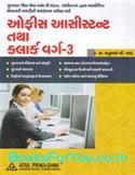 Office Assistant Tatha Clerk Varg 3 Pariksha Mate Gujarati Book (Latest Edition)