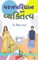 Vastraparidhan ane Vyaktitva (Gujarati Book)