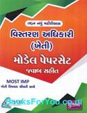 Vistaran Adhikari Kheti Pariksha Mate Model Paperset Jawab Sathe (Latest Edition)