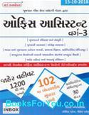 Office Assistant Varg 3 Pariksha Mate Gujarati Book (Latest Edition)