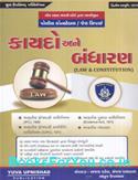 Police Constable Bharti Pariksha Mate Kaydo ane Bandharan (Latest Edition)
