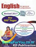 English For General Competitive Exam (Latest Edition)