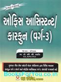 Karkun Tatha Office Assistant Varg 3 Pariksha (Latest Edition)